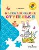 Математические ступеньки. Учебное пособие для дошкольников